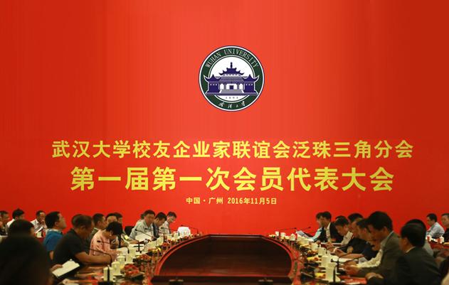 姚远董事长出席武汉大学企业家联谊会成立大会