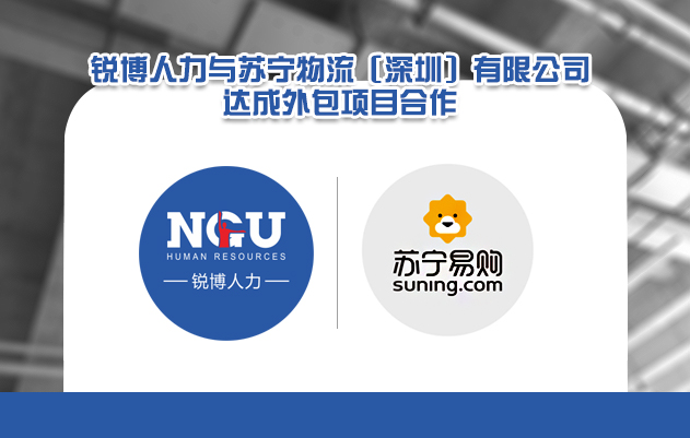 锐博人力与深圳苏宁物流达成外包项目合作