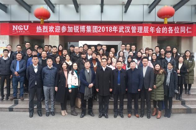 锐博集团2018年管理层年会会议