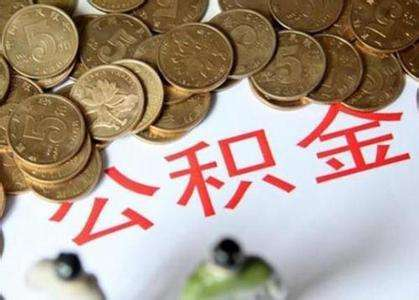 《广州市住房公积金提取管理办法》政策解读