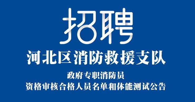 天津市河北区消防救援支队政府专职消防员 资格审核合格人员名单和体能测试公告