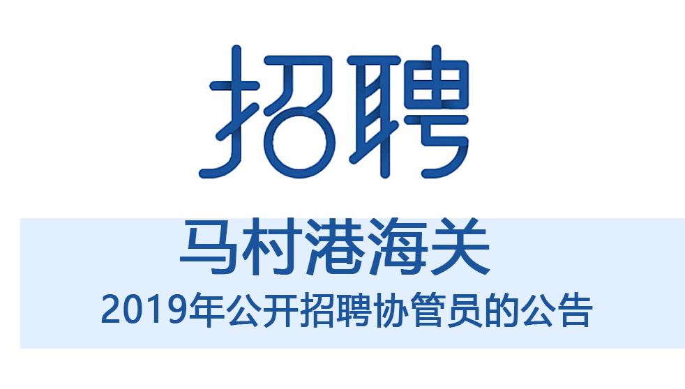 马村港海关2019年公开招聘协管员的公告