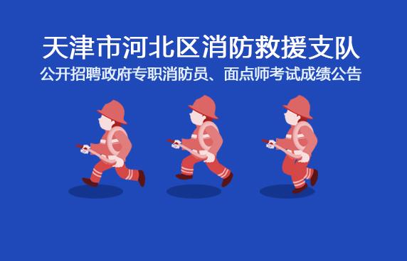 天津市河北区消防救援支队公开招聘政府专职消防员、面点师考试成绩公告