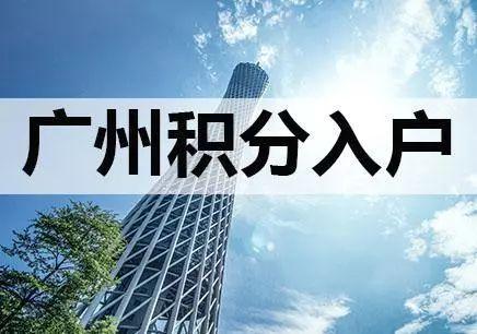 2019年度广州市积分制入户10月8日起接受申请