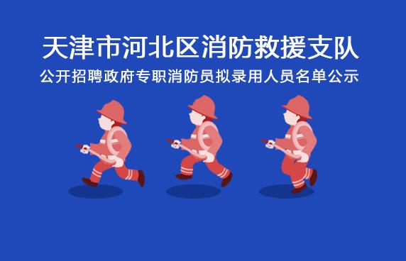 天津市河北区消防救援支队公开招聘政府专职消防员拟录用人员名单公示