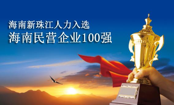 喜讯|海南新珠江人力入选2019海南民营企业100强