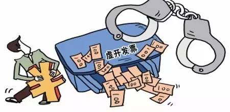四部委打击虚开发票、骗取退税违法犯罪两年专项行动 工作推进会议在京召开