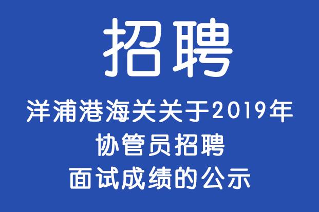 洋浦港海关关于2019年协管员招聘 面试成绩的公示