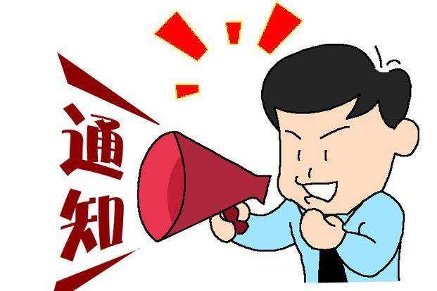 通知-锐博官网于10月21至10月25日暂停信息发布