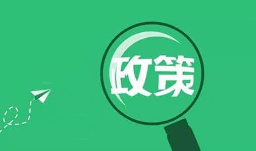 快讯!两部门发布支持新型冠状病毒感染的肺炎疫情防控有关税收政策