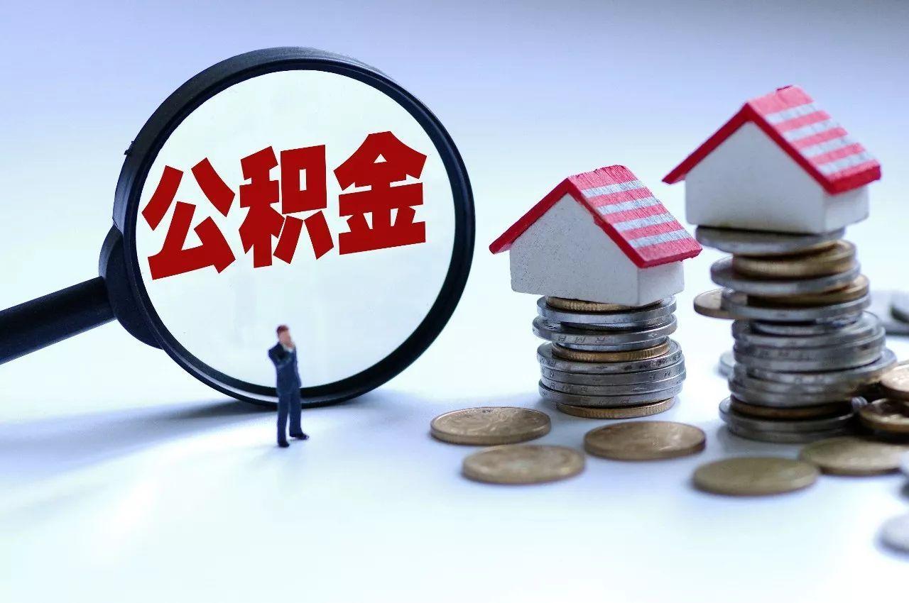 关于优化住房公积金贷款保证金管理的通知