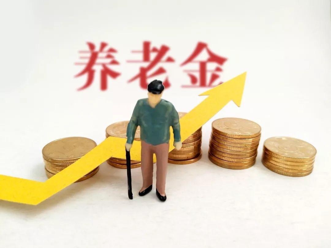 重磅消息!广东今年基本养老金这样调整!