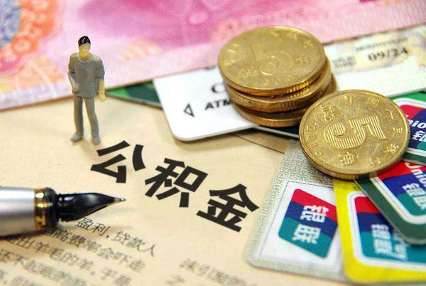 关于调整阳江市住房公积金贷款额度标准的通知