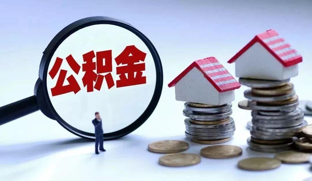 深圳市住房公积金管理委员会关于社会团体等单位降低缴存比例和缓缴住房公积金有关事项的通知