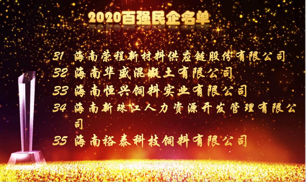 """再创佳绩!海南新珠江人力荣登""""2020海口民营100强企业""""榜单第34位!"""