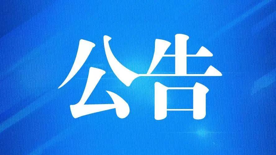 天津市河北区消防救援支队政府专职消防员 面试合格人员名单和参加体能测试公告