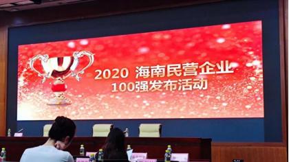 """海南新珠江人力连续2年入选""""海南省民营百强企业""""榜单"""
