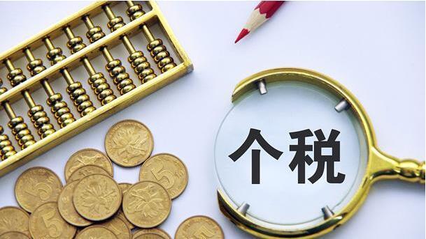 北京研究境外高端人才个税优惠,或参照最高15%标准【每日简讯】