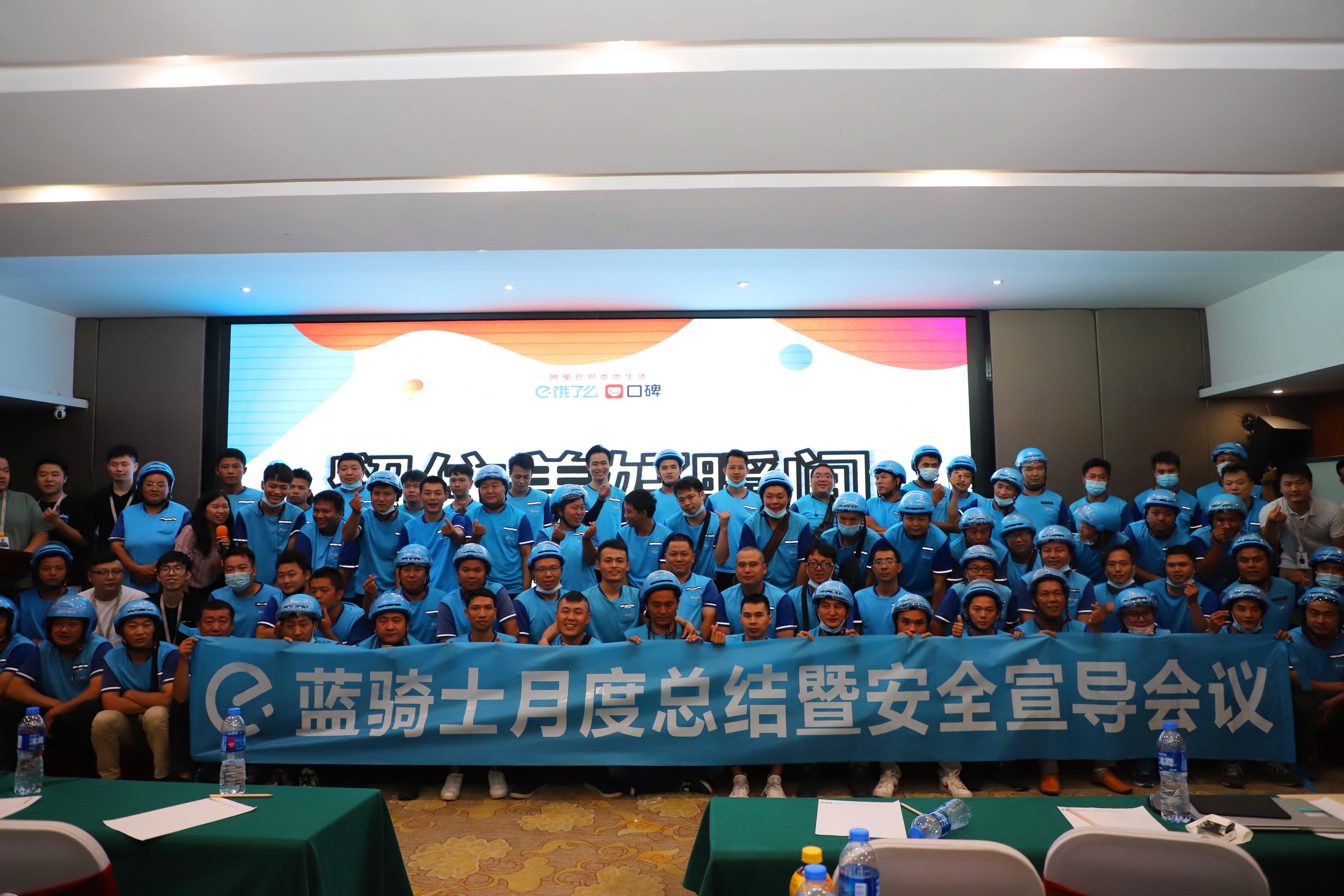 锐博集团与饿了么共同举办了蓝骑士月度总结暨安全宣导会议