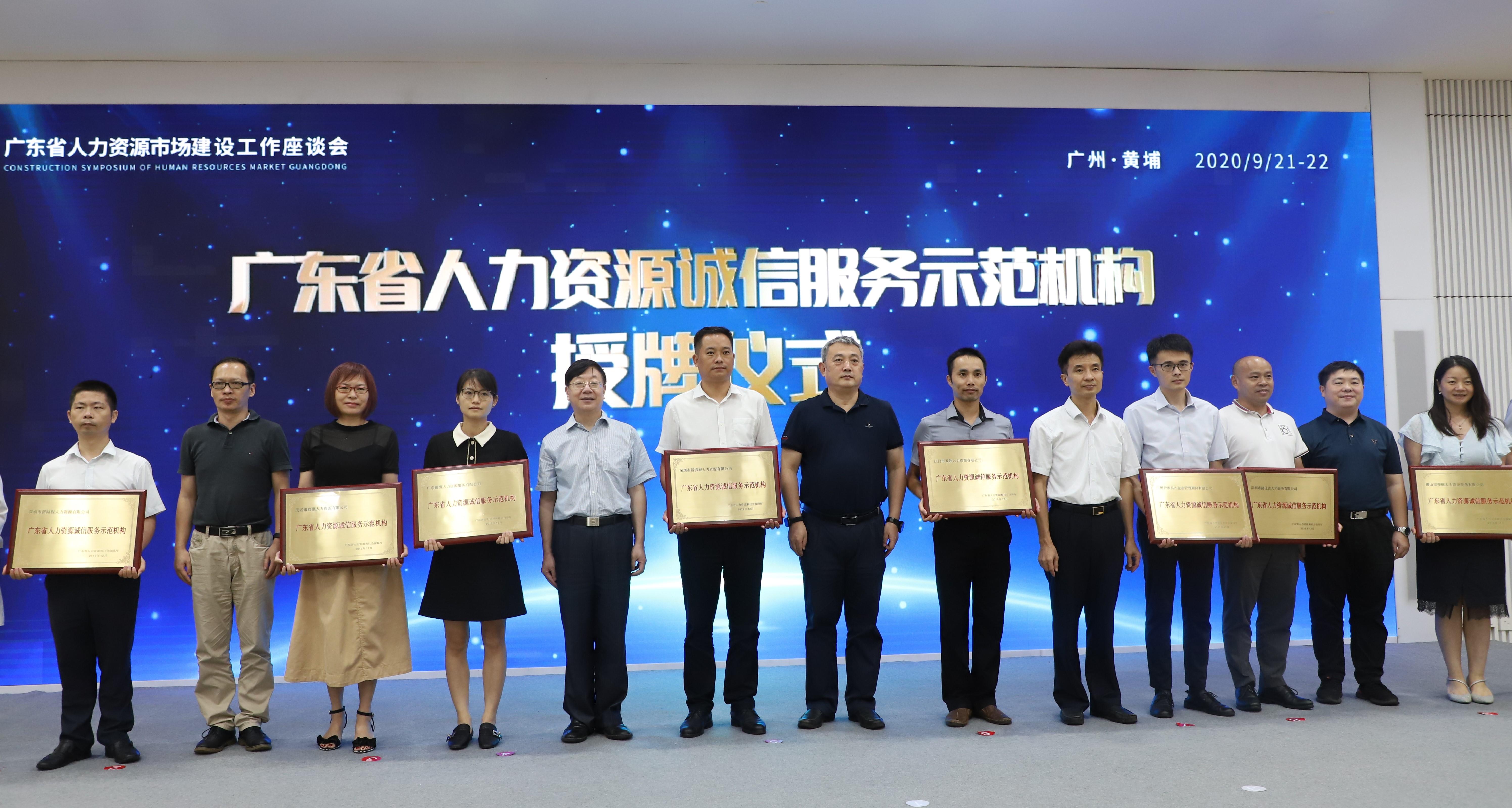 广东锐博出席广东省人力资源诚信服务示范机构授牌仪式