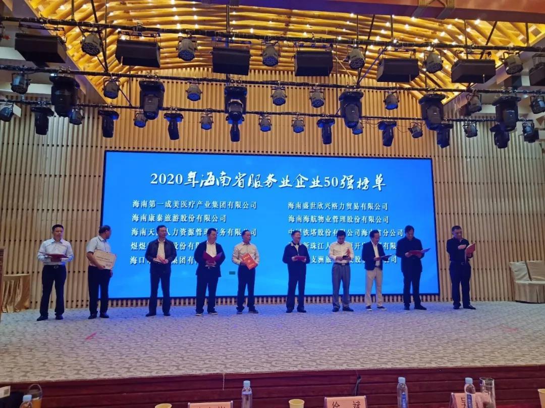 """祝贺海南新珠江人力入选""""2020海南省服务业企业50强"""""""