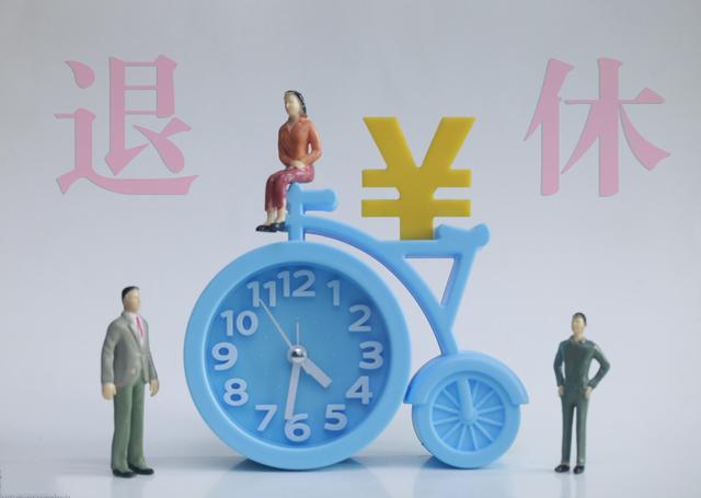 中共中央实施渐进式延迟法定退休年龄
