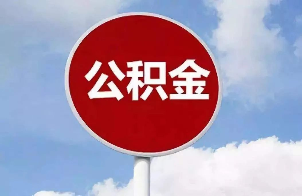 广州下月起单位恢复正常缴存公积金;