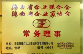海南省企业家协会 常务理事