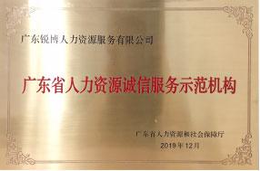 广东省人力资源诚信服务示范机构