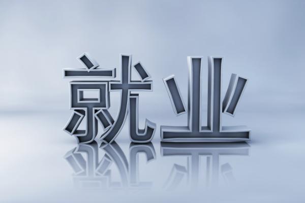 国家统计局官宣:中国提前完成全年新增就业目标