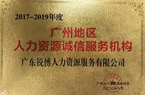 2017~2019广州地区人力资源诚信服务机构