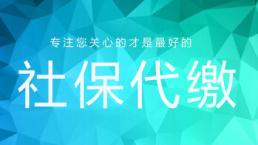 找广州社保代缴机构主要看哪几点?