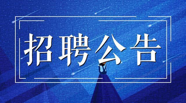 应急管理部天津消防研究所面向社会公开招聘劳务派遣制工作人员公告