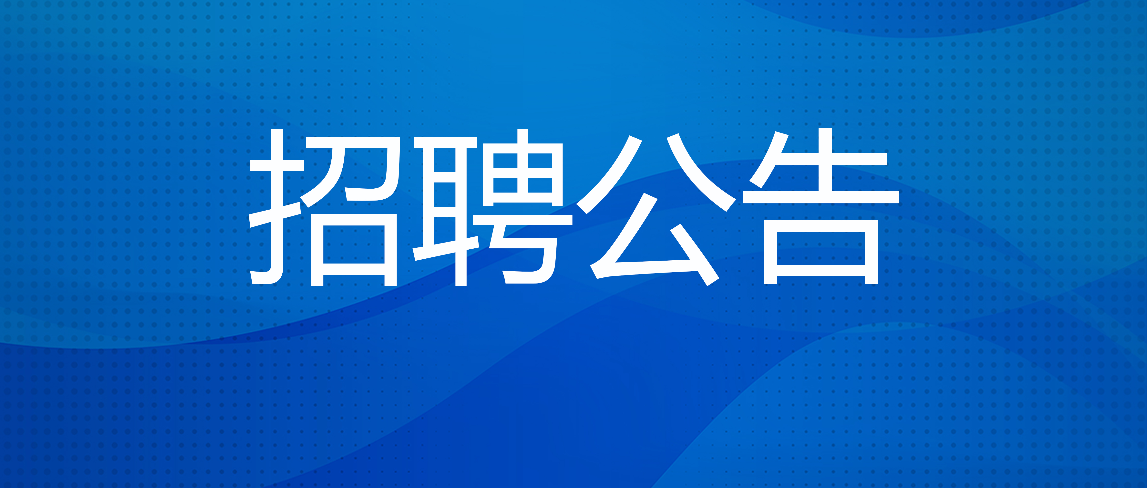 【锐博集团】&【盒马集市】合作项目公开招聘公告