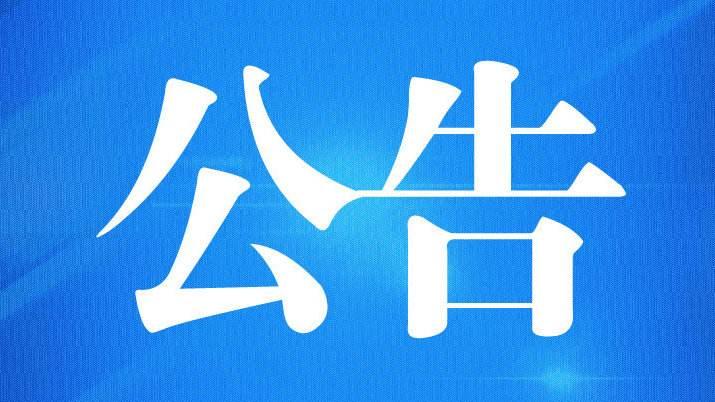 应急管理部天津消防研究所招聘劳务派遣 工作人员面试合格人员名单公告