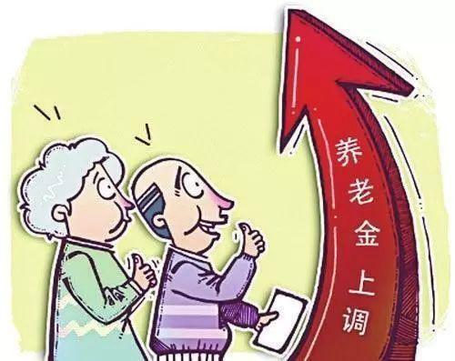 退休人员养老金17连涨,方案有望本月出台