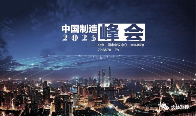 """长林智能首创""""智能装备+服务""""平台,反哺制造业企业,助力《中国制造2025》"""