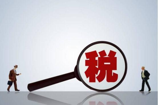 北京:全面深化税收征管改革,增值税发票线上自动审批